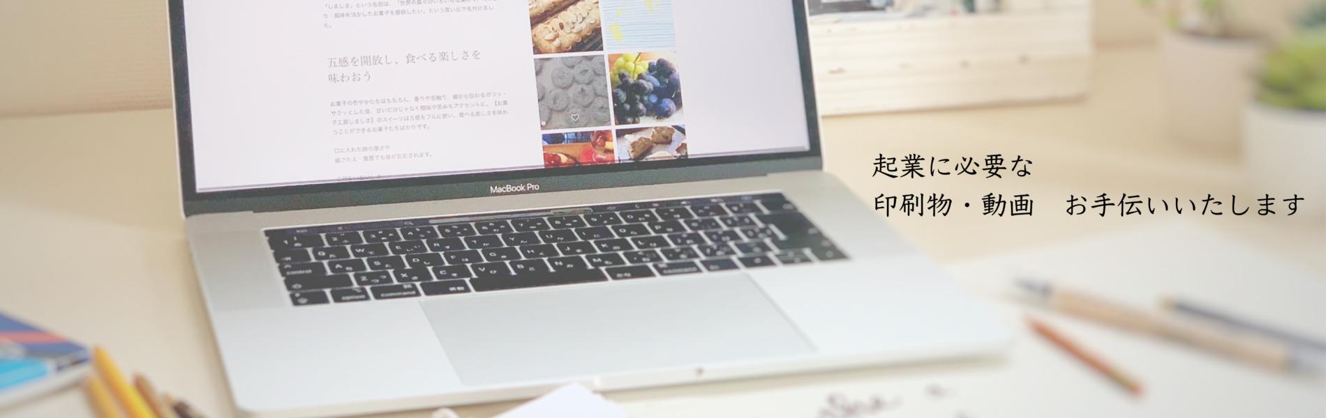 パソコンやデジタルが苦手な人向け、ホームページ制作から印刷物までデザイン業務を格安で丸投げできる!